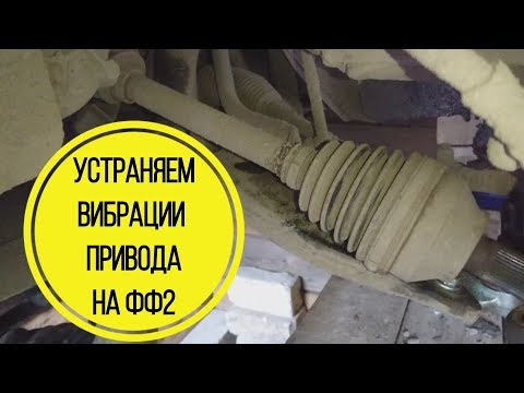 Как устранить вибрации привода Форд Фокус 2