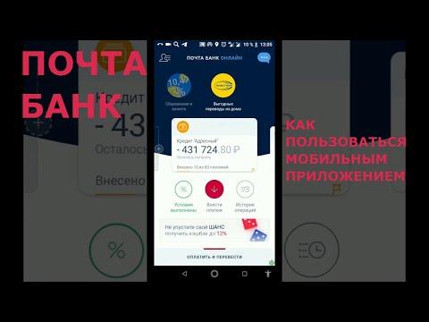 Почта Банк: как пользоваться приложением
