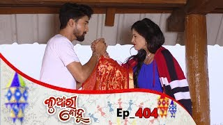 Kunwari Bohu   Full Ep 404   24th jan 2020   Odia Serial – TarangTV