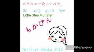 カラオケで「So long good bye」歌ってみた。