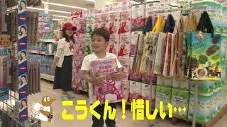 Kids Line ペンギンのトイレットペーパー 「はじめてのおつかい 」おでかけ動画