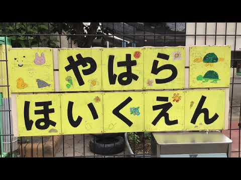 Tanihara Nursery School