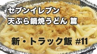 新・トラック飯#11...セブンイレブン...天ぷら鍋焼うどん篇