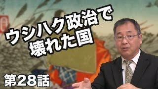 第28話 ウシハク政治で壊れた国 〜歴史を学ぶ〜
