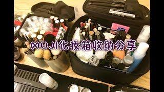 【蕊姐快分享】MUJI化妆箱收纳分享
