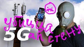 5G – убицЦа аП стену 📲