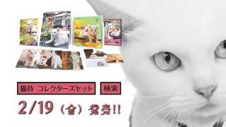 「猫侍」コレクターズセットが登場