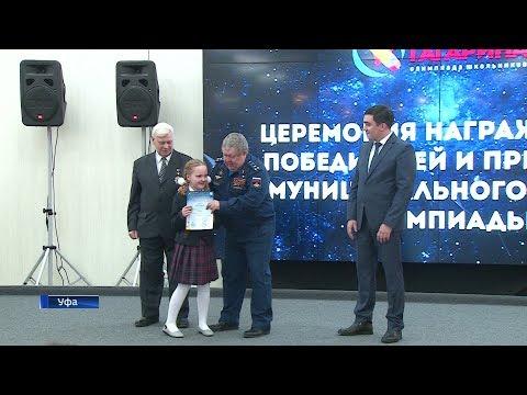 Школьники-победители олимпиады «Кубок Гагарина» получили награды из рук Героев России