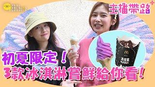 【來噪咖變美吧】初夏限定!布朗尼冰炫風回歸 全家首推仙人掌霜淇淋 !