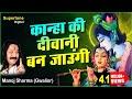 कान्हा की दीवानी बन जाउंगी || MANOJ SHARMA GWALIOR | KANHA KI DEEWANI  | SUPERHIT KRISHAN BHAJAN