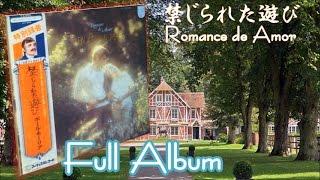 【Full Album】Paul Mauriat ♪禁じられた遊びRomance de Amor<可動式DL-103M>
