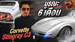 What the fast (WTF)   บูรณะ 6เดือนเต็ม Corvette Stingray C3 EP.38