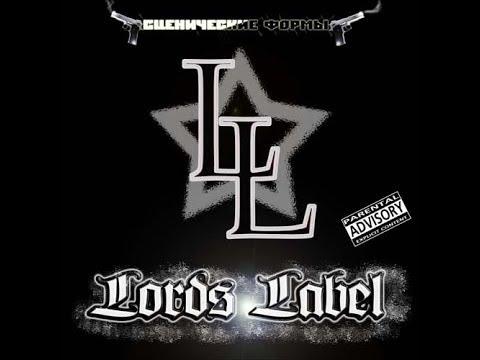 Lords Label - Сценические формы (альбом).