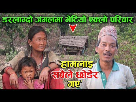 डरलाग्दो जंगलमा भेटिएको एक्लो परिवार, सबैले छोडेर गएपछि एक्लै जंगलमा बस्न बाध्य │Nepal Chitra