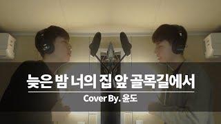 노을 - 늦은 밤 너의 집 앞 골목길에서 커버 (Duet Ver.) Cover By YoonDo 화음 실화?..