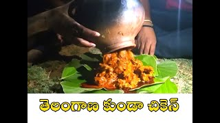 Telangana Kunda Chicken Recipe | Traditional Pot Chicken Curry Village Style | Popula pette