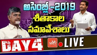 AP Assembly LIVE   Andhra Pradesh Assembly Winter Session 2019   DAY 4   Jagan Vs Chandrababu YOYOTV