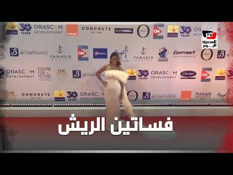 فساتين من الريش في افتتاح مهرجان «الجونة»
