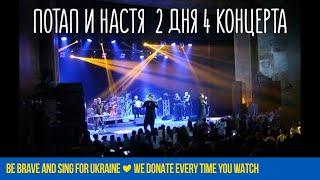 Потап и Настя - 2 дня 4 концерта