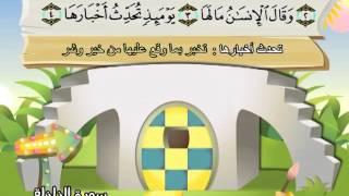 المصحف المعلم للشيخ القارىء محمد صديق المنشاوى سورة الزلزلة كاملة جودة عالية