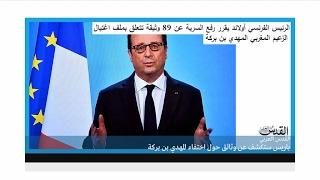 باريس ستكشف عن وثائق سرية حول اختفاء المهدي بن بركة