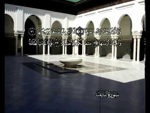 सुरा सूरतुन् नाज़िआत<br>(सूरतुन् नाज़िआत) - शेख़ / महमूद अल-बन्ना -