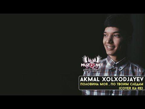 Akmal Xolxodjayev - Половина моя, По твоим следам (Cover Ka-Re)