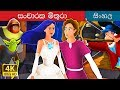 සංචාරක චාරිකා | Travelling Companion in Sinhala | Sinhala Cartoon | Sinhala Fairy Tales
