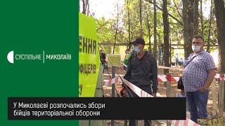 В Николаеве начались сборы бойцов территориальной обороны