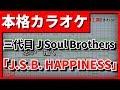 【歌詞付カラオケ】J.S.B. HAPPINESS(三代目 J Soul Brothers from EXILE TRIBE)【野田工房cover】