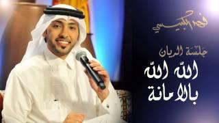 اغاني حصرية فهد الكبيسي - الله الله بالإمانة (جلسة الريان) | 2014 تحميل MP3