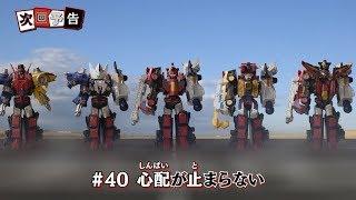 快盗戦隊ルパンレンジャーVS警察戦隊パトレンジャー#40予告