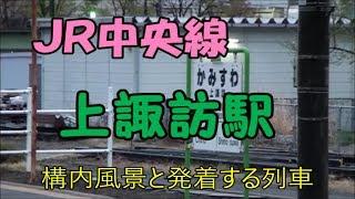 中央線 上諏訪駅の構内風景と発着する列車
