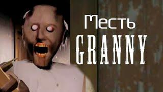 Месть Бабульки !! Меня убила страшная Granny!!! Она вернулась и лишила меня головы!!!!