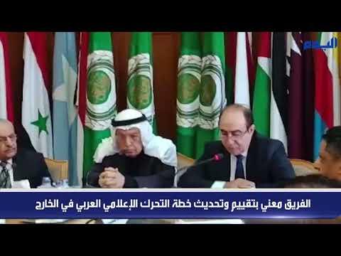 برئاسة المملكة.. بدء اجتماع فريق الخبراء المعني بالخريطة الإعلامية العربية للتنمية المستدامة 2030