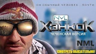 [NML] Хэнкок: Чеченская Версия