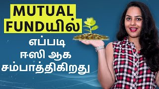 Mutual Funds in Tamil - How to Invest in Mutual Funds in Tamil | IndianMoney Tamil | Sana Ram