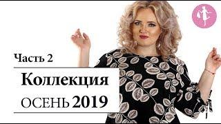 Одежда из Киргизии | Каталог ЖЕНСКАЯ ОДЕЖДА Сентябрь 2019 - Часть 2