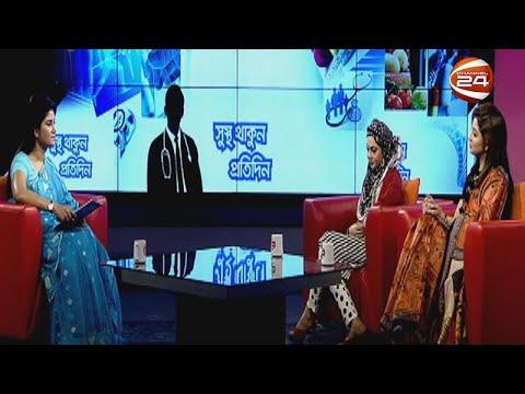 ত্বকের যত্ন ও আধুনিক চিকিৎসা | সুস্থ থাকুন প্রতিদিন | 3 April 2021