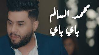 تحميل اغاني محمد السالم - باي باي (حصرياً)   2019   (Mohamed Alsalim - Bye Bye (Exclusive MP3