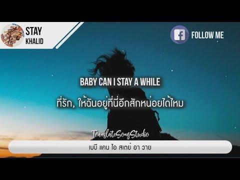 แปลเพลง Stay - Khalid