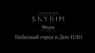 TES 5: Skyrim #Моды - Небесный город и Дом НЛО