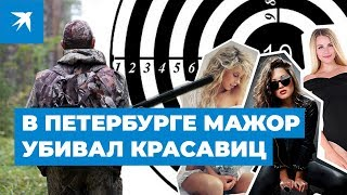 В Петербурге мажор убивал красавиц