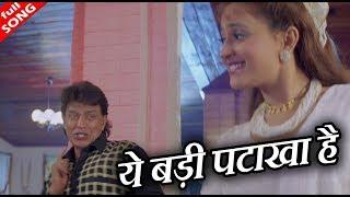 ये बड़ी पटाखा है (Yeh Dilwalon Ki Basti Hai) - HD वीडियो सोंग - प्रीती उत्तम सिंह, राम शंकर