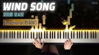 유명한 기타곡 WIND SONG, 뉴에이지 + 재즈 화성으로 편곡해보기
