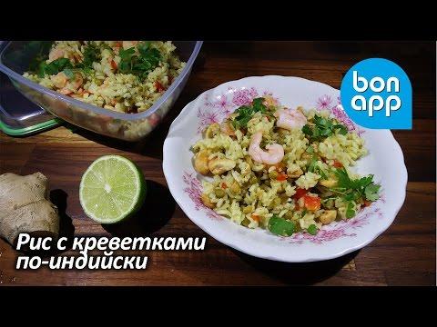Рис с креветками по-индийски (Идеи для ланчбокса) - Оригинальные рецепты