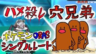 ポケモンORAS地獄のシングルレート#1アントダグ
