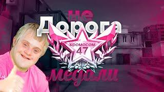 STANDOFF 2 ДОРОГА К МЕДАЛИ (нет)