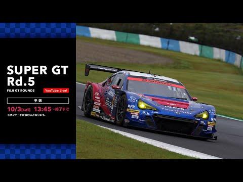 GT300 スバルBRZの予選ライブ配信動画。2020年スーパーGT 第5戦富士スピードウェイ