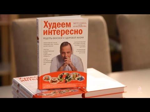 , title : 'Доктор Ковальков «Худеем интересно. Рецепты вкусной и здоровой жизни»'